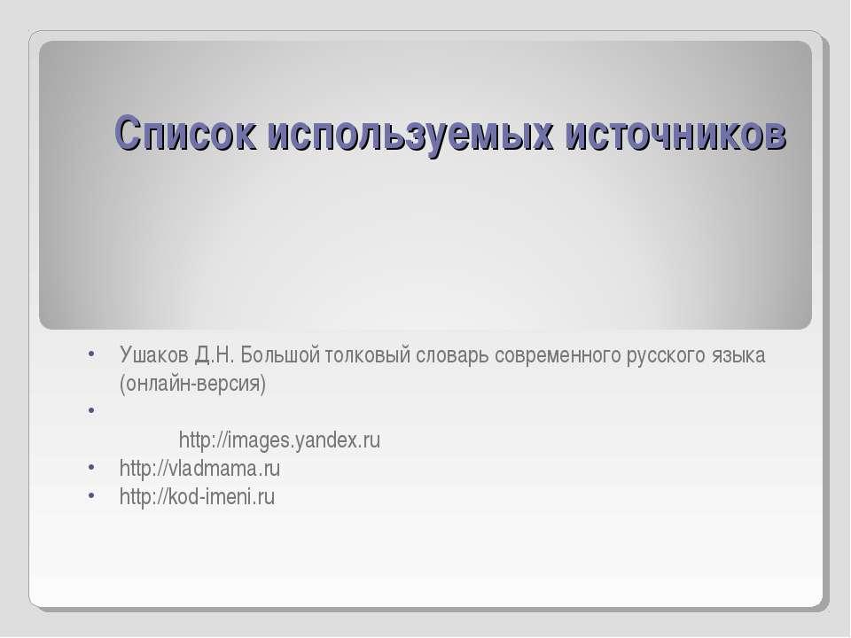 Список используемых источников Ушаков Д.Н. Большой толковый словарь современн...