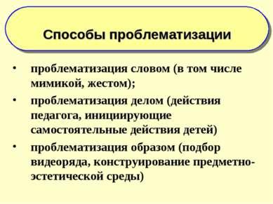 проблематизация словом (в том числе мимикой, жестом); проблематизация делом (...