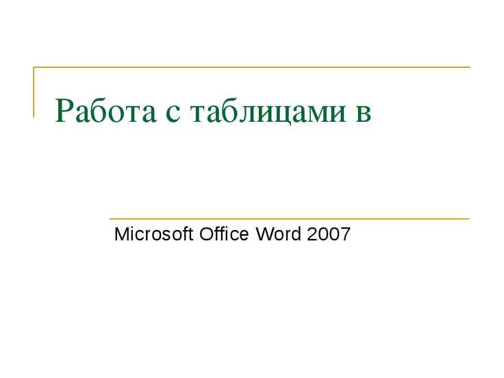 Работа с таблицами в Microsoft Office Word 2007