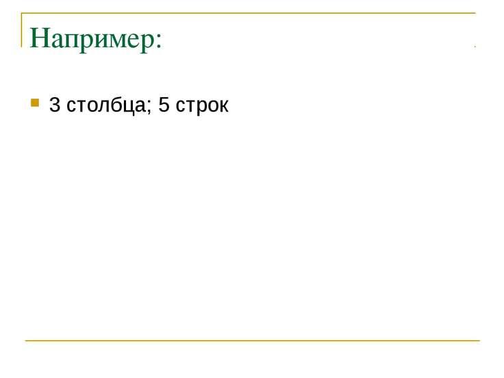 Например: 3 столбца; 5 строк