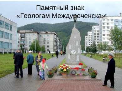 Памятный знак «Геологам Междуреченска»