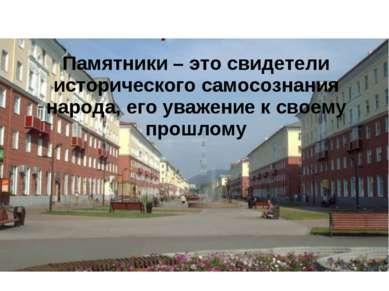Памятники – это свидетели исторического самосознания народа, его уважение к с...