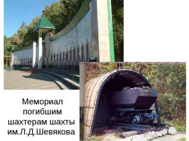 Мемориал погибшим шахтерам шахты им.Л.Д.Шевякова