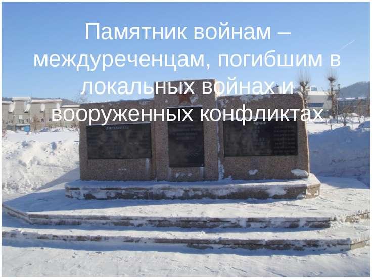 Памятник войнам – междуреченцам, погибшим в локальных войнах и вооруженных ко...