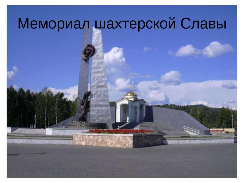 Мемориал шахтерской Славы