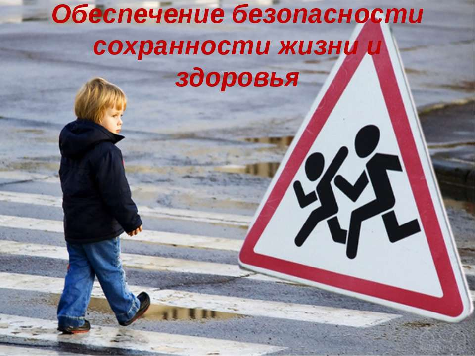 Обеспечение безопасности сохранности жизни и здоровья