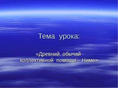 Тема урока: «Древний обычай коллективной помощи – Ниме»