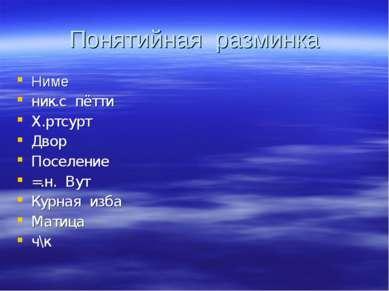 Понятийная разминка Ниме ник.с пётти Х.ртсурт Двор Поселение =.н. Вут Курная ...