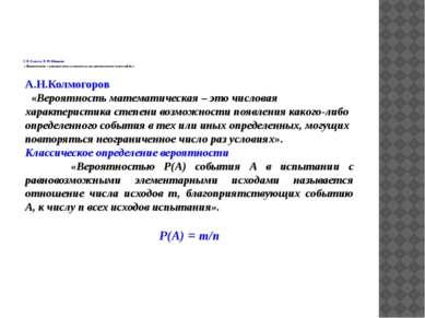С.И.Ожегов, Н.Ю.Шведова «Вероятность – возможность исполнения, осуществимости...