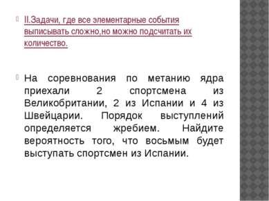 Решение задачи № 3 Обратить внимание! (первым, вторым, седьмым –не важно!) n=...