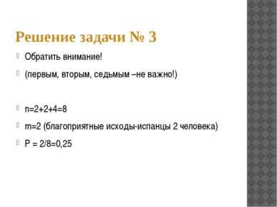 III.Использование формулы вероятности противоположного события. Р(А‾) +Р(А) =...