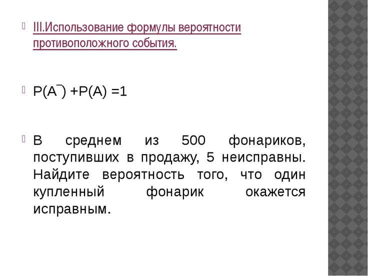 Решение задачи №4: На стенде испытаний – 500 фонариков Неисправных среди них ...