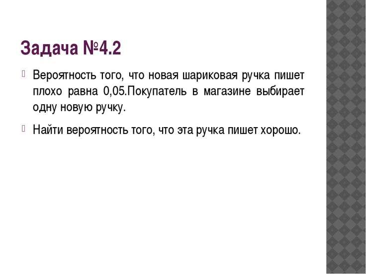 Решение задачи №4.2 1.Определим событие А – выбранная ручка пишет хорошо. 2.П...