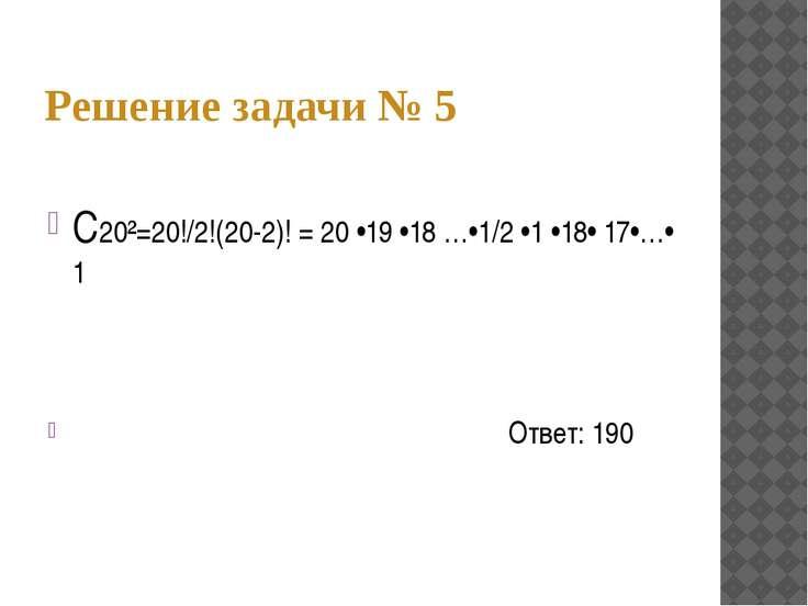 Литература: «Вероятность и статистика. 5-9 классы.» Е.А. Бунимович, В.А.Булыч...