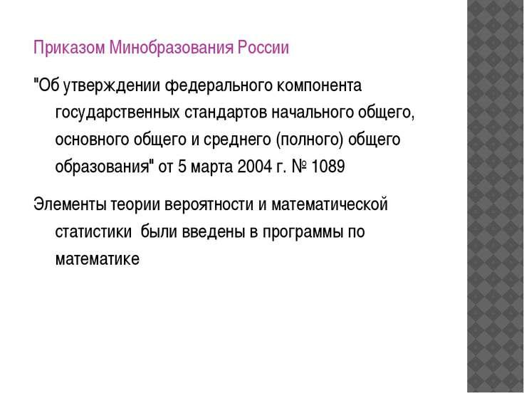 """Приказом Минобразования России """"Об утверждении федерального компонента госуда..."""