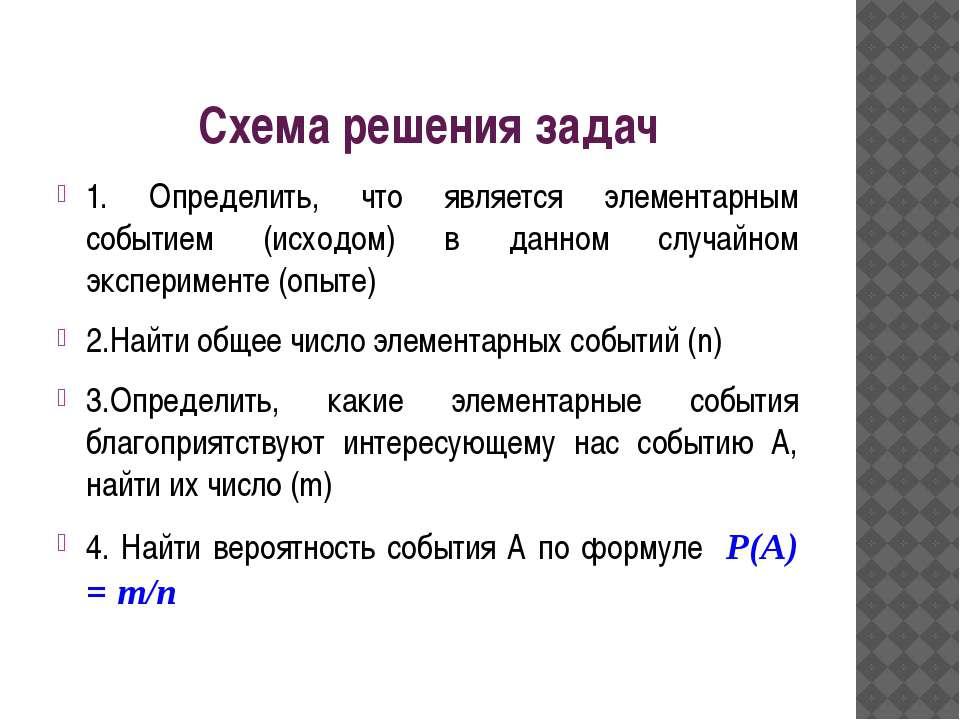 Схема решения задач 1. Определить, что является элементарным событием (исходо...