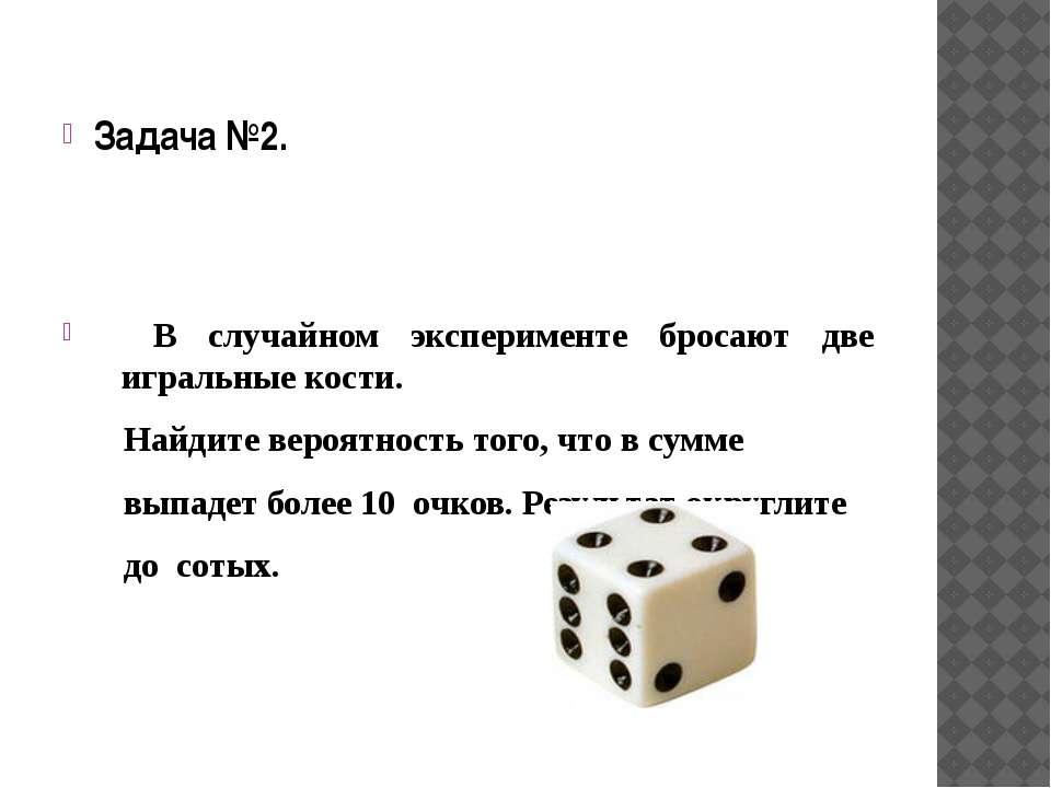 Задача №2. В случайном эксперименте бросают две игральные кости. Найдите веро...