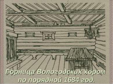 Горница Вологодских хором по порядной 1684 год.