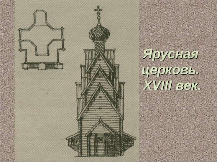 Ярусная церковь. XVIII век.