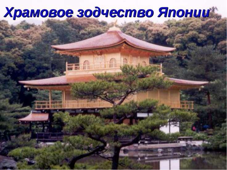 Храмовое зодчество Японии