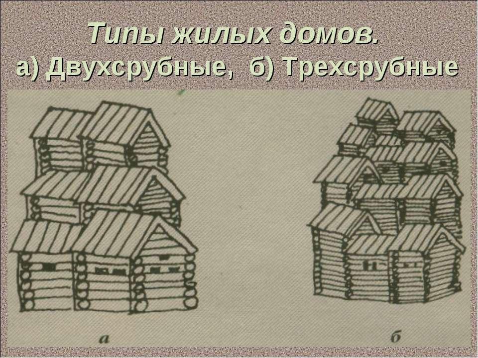 Типы жилых домов. а) Двухсрубные, б) Трехсрубные