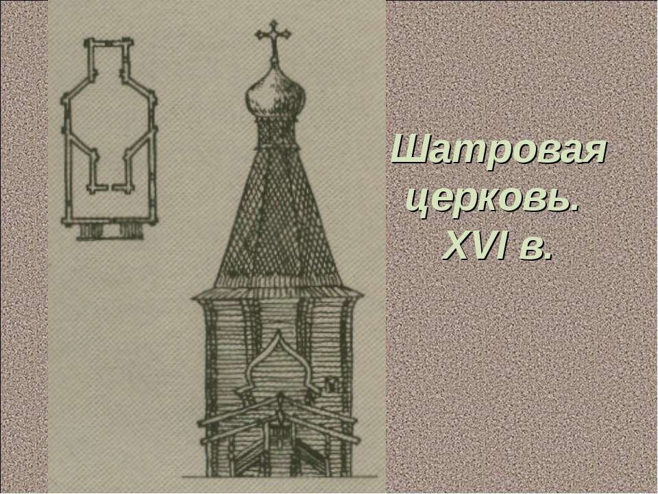 Шатровая церковь. XVI в.