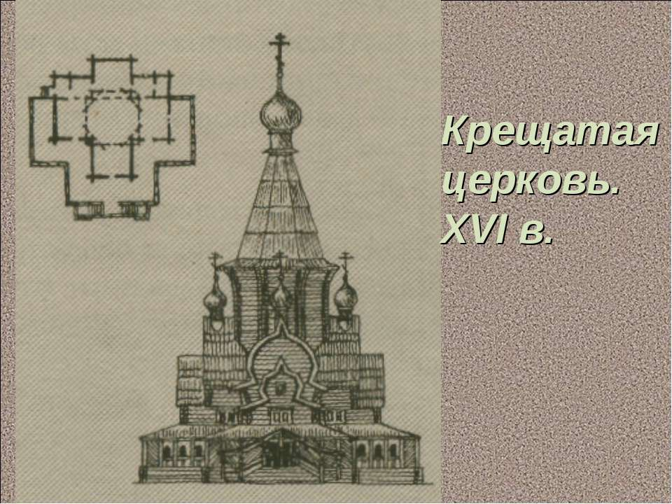 Крещатая церковь. XVI в.