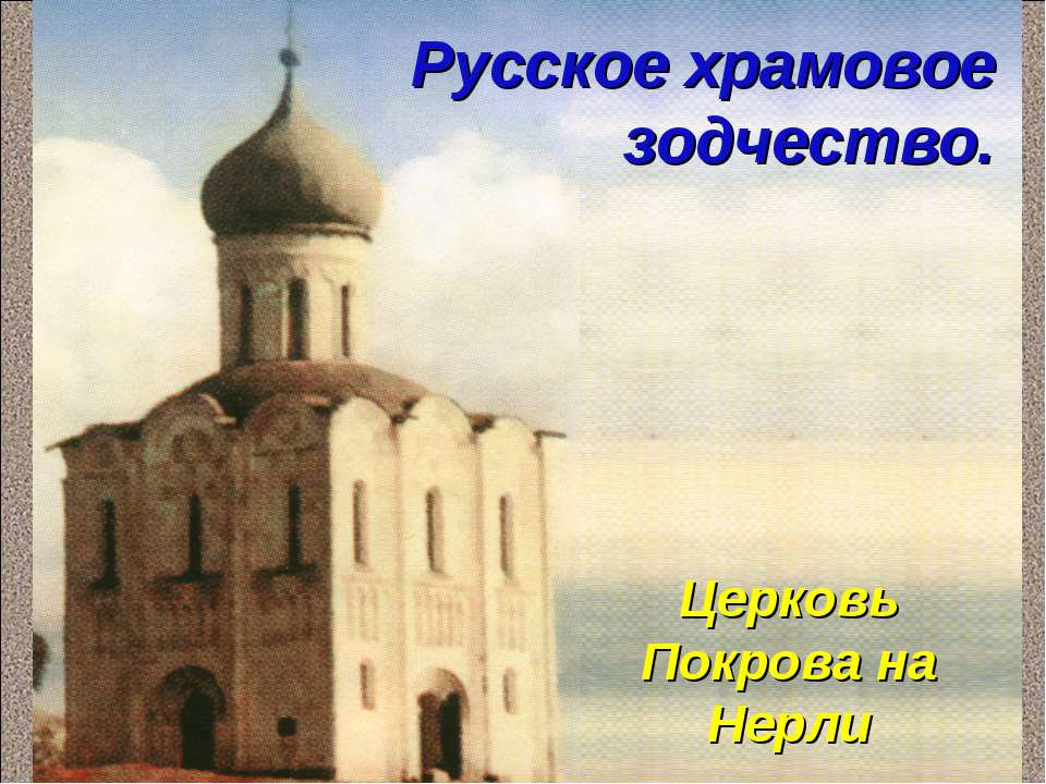 Русское храмовое зодчество. Церковь Покрова на Нерли