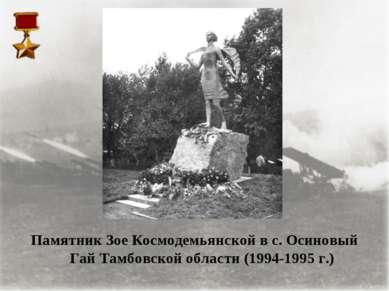 Памятник Зое Космодемьянской в с. Осиновый Гай Тамбовской области (1994-1995 г.)