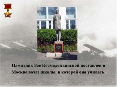 Памятник Зое Космодемьянской поставлен в Москве возле школы, в которой она уч...