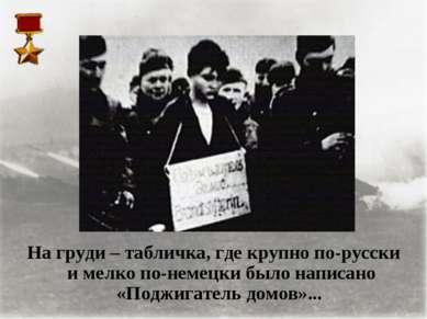 На груди – табличка, где крупно по-русски и мелко по-немецки было написано «П...