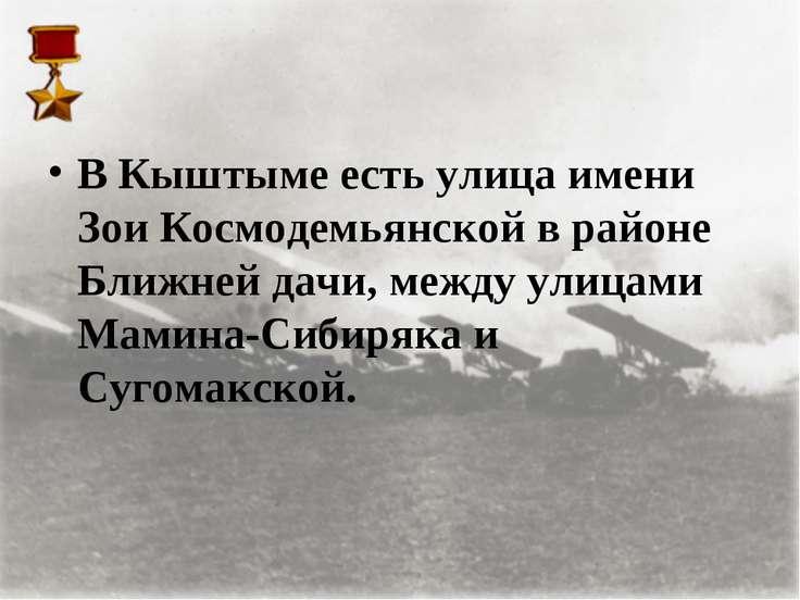 В Кыштыме есть улица имени Зои Космодемьянской в районе Ближней дачи, между у...