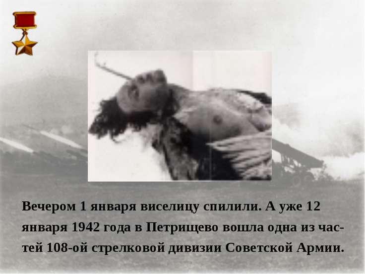 Вечером 1 января виселицу спилили. А уже 12 января 1942 года в Петрищево вошл...