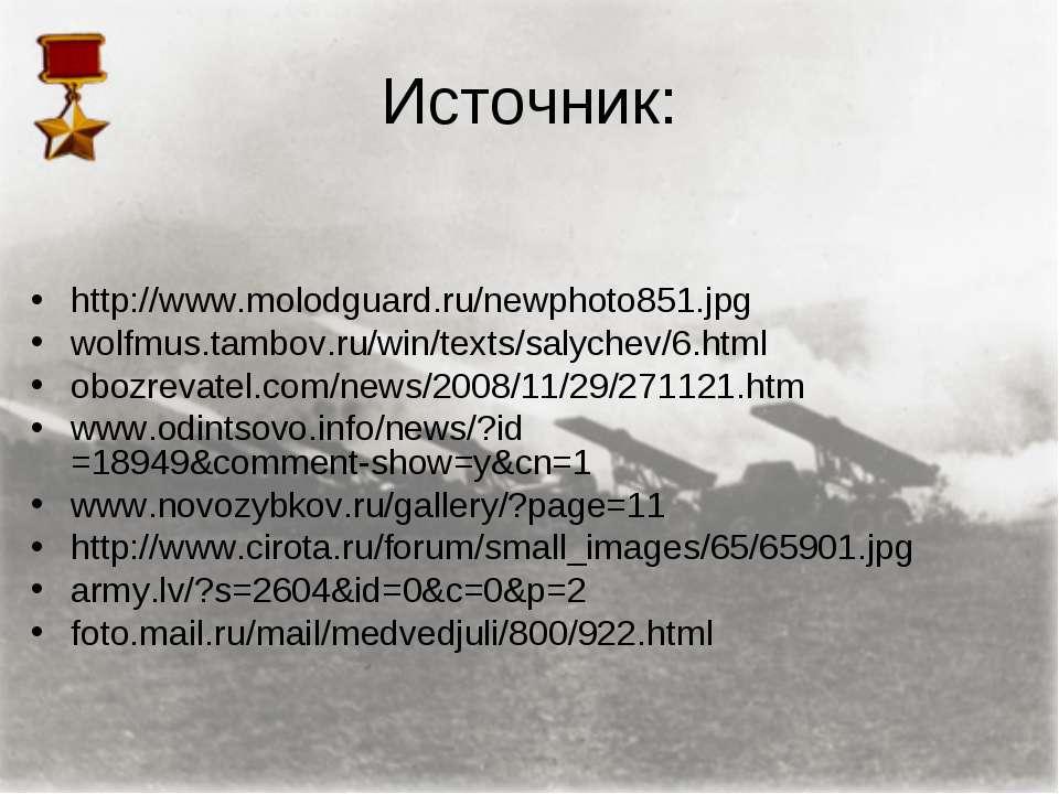 Источник: http://www.molodguard.ru/newphoto851.jpg wolfmus.tambov.ru/win/text...