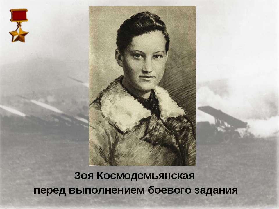 Зоя Космодемьянская перед выполнением боевого задания