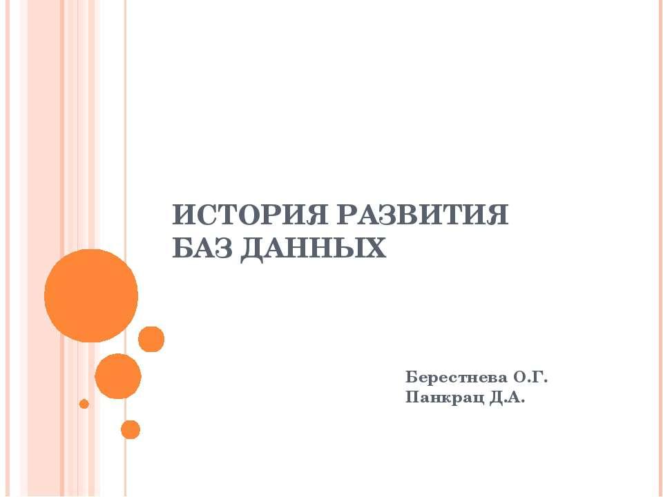 ИСТОРИЯ РАЗВИТИЯ БАЗ ДАННЫХ Берестнева О.Г. Панкрац Д.А.