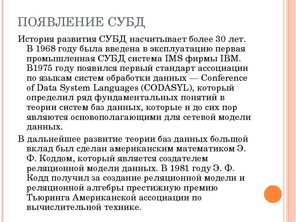 ПОЯВЛЕНИЕ СУБД История развития СУБД насчитывает более 30 лет. В 1968 году бы...