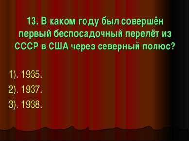 13. В каком году был совершён первый беспосадочный перелёт из СССР в США чере...