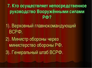 7. Кто осуществляет непосредственное руководство Вооружёнными силами РФ? 1). ...