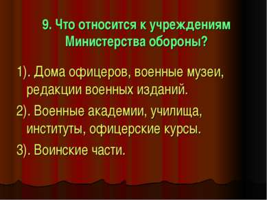 9. Что относится к учреждениям Министерства обороны? 1). Дома офицеров, военн...
