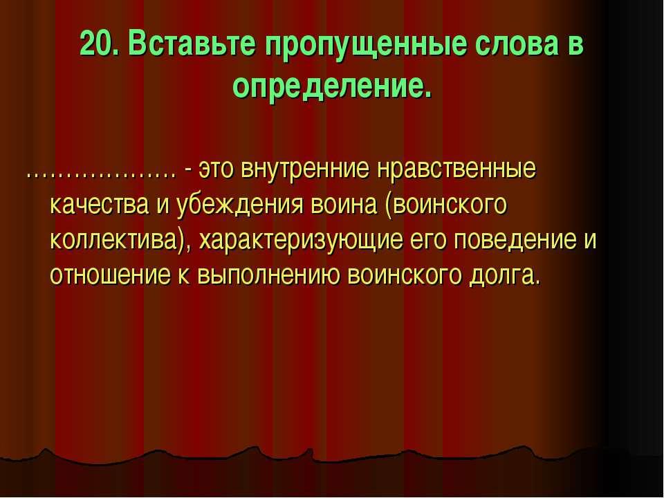 20. Вставьте пропущенные слова в определение. ………………. - это внутренние нравст...