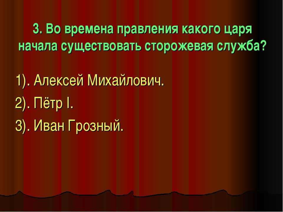 3. Во времена правления какого царя начала существовать сторожевая служба? 1)...