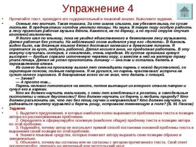 Упражнение 4 Прочитайте текст, проведите его содержательный иязыковой анализ...