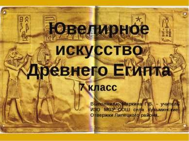 Ювелирное искусство Древнего Египта 7 класс Выполнила: Маркина Г.В. – учитель...