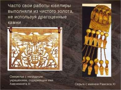 Часто свои работы ювелиры выполняли из чистого золота, не используя драгоценн...