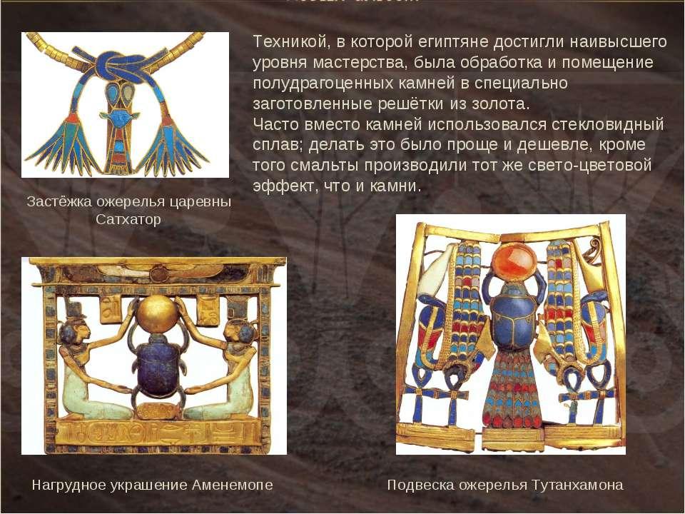 Техникой, в которой египтяне достигли наивысшего уровня мастерства, была обра...