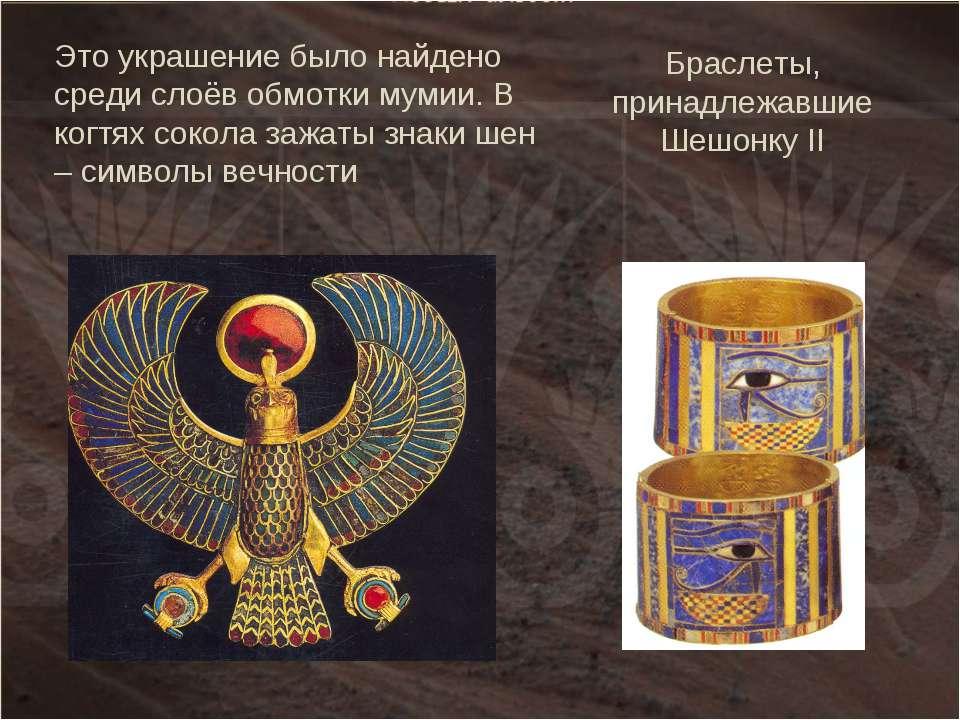Это украшение было найдено среди слоёв обмотки мумии. В когтях сокола зажаты ...