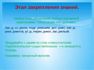 Запись слов, объяснение выбора изучаемой орфограммы. Объяснение «по цепочке»....
