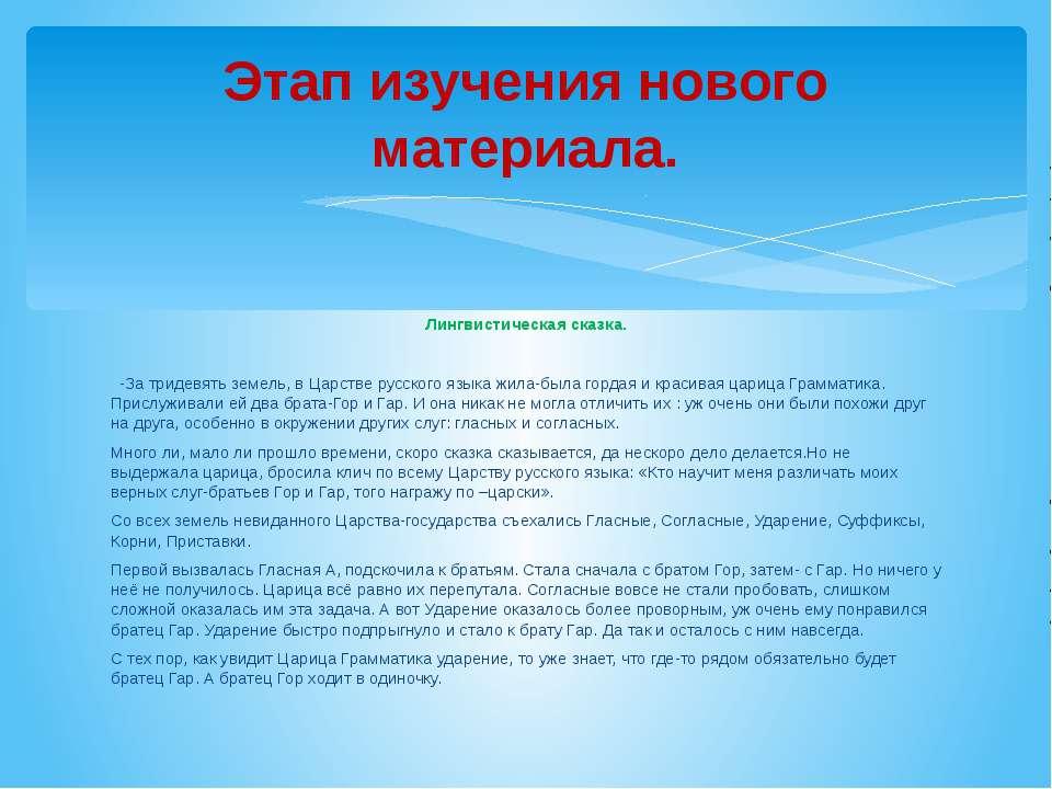 Лингвистическая сказка.  -За тридевять земель, в Царстве русского языка жила...