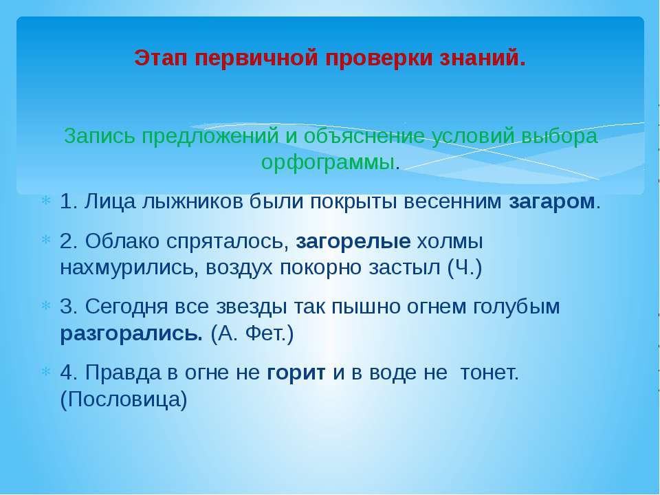 Запись предложений и объяснение условий выбора орфограммы. 1. Лица лыжников б...